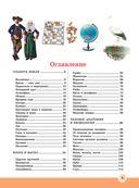 Новейшая энциклопедия школьника — фото, картинка — 5