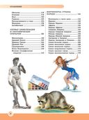 Новейшая энциклопедия школьника — фото, картинка — 6