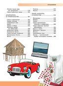 Новейшая энциклопедия школьника — фото, картинка — 7