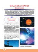 Новейшая энциклопедия школьника — фото, картинка — 8