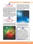 Новейшая энциклопедия школьника — фото, картинка — 9