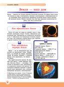 Новейшая энциклопедия школьника — фото, картинка — 10