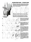 Как рисовать комические персонажи — фото, картинка — 5