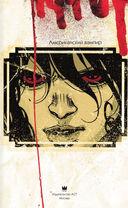 Американский вампир. Книга вторая — фото, картинка — 1