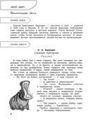 Летние задания по литературному чтению для повторения и закрепления учебного материала. 4 класс — фото, картинка — 2
