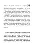 Белый квадрат. Лепесток сакуры (м) — фото, картинка — 11