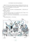 Программируй! Самоучитель для девочек — фото, картинка — 14