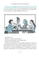 Программируй! Самоучитель для девочек — фото, картинка — 10