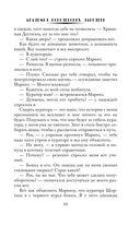 Академия королевских чародеев — фото, картинка — 11