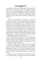 Академия королевских чародеев — фото, картинка — 12