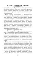 Академия королевских чародеев — фото, картинка — 13