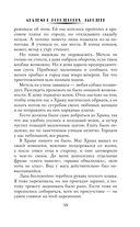 Академия королевских чародеев — фото, картинка — 15