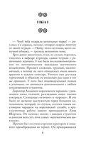 Академия королевских чародеев — фото, картинка — 5