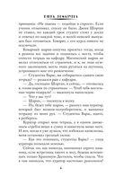 Академия королевских чародеев — фото, картинка — 6
