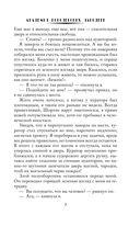 Академия королевских чародеев — фото, картинка — 7