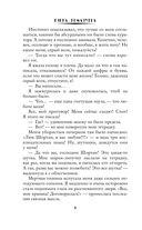 Академия королевских чародеев — фото, картинка — 8