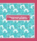 Миллион самоучителей для женщин — фото, картинка — 9