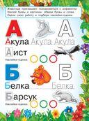 Весёлая азбука животных — фото, картинка — 1
