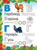 Весёлая азбука животных — фото, картинка — 2