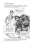 Феминизм в комиксах — фото, картинка — 2