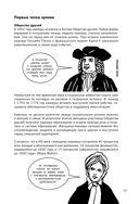 Феминизм в комиксах — фото, картинка — 11
