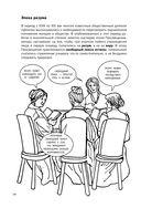 Феминизм в комиксах — фото, картинка — 12