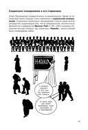 Феминизм в комиксах — фото, картинка — 13
