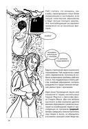 Феминизм в комиксах — фото, картинка — 14