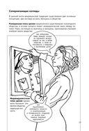 Феминизм в комиксах — фото, картинка — 15