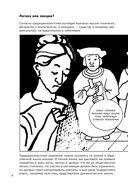 Феминизм в комиксах — фото, картинка — 4