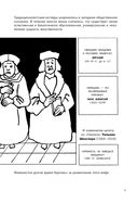 Феминизм в комиксах — фото, картинка — 5