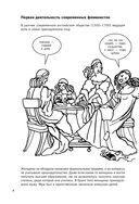 Феминизм в комиксах — фото, картинка — 6