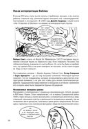 Феминизм в комиксах — фото, картинка — 8