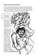 Феминизм в комиксах — фото, картинка — 9