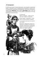 Феминизм в комиксах — фото, картинка — 10