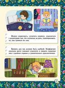 Первая книга мальчика — фото, картинка — 11
