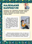 Первая книга мальчика — фото, картинка — 12