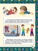 Первая книга мальчика — фото, картинка — 13
