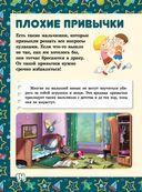 Первая книга мальчика — фото, картинка — 14