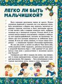 Первая книга мальчика — фото, картинка — 3