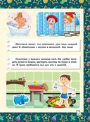 Первая книга мальчика — фото, картинка — 5