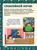 Первая книга мальчика — фото, картинка — 10