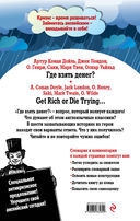 Get Rich or Die Trying (м) — фото, картинка — 16