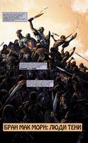 Карающий меч. Том 2 — фото, картинка — 7