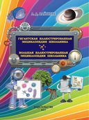 Большая иллюстрированная энциклопедия школьника — фото, картинка — 1