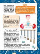 Большая иллюстрированная энциклопедия школьника — фото, картинка — 11