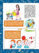 Большая иллюстрированная энциклопедия школьника — фото, картинка — 12