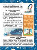 Большая иллюстрированная энциклопедия школьника — фото, картинка — 13