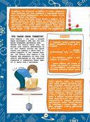 Большая иллюстрированная энциклопедия школьника — фото, картинка — 14