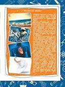 Большая иллюстрированная энциклопедия школьника — фото, картинка — 15